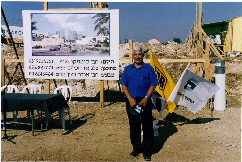 רכישת הקרקע עבור המרכז הלוגיסטי בכוכב יאיר – צור יגאל